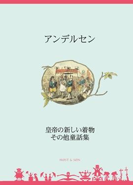Mutsu no dowa sen - Japansk/Japanese