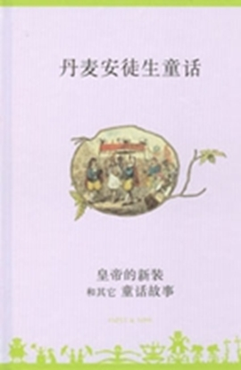 Huang di de xin zhuang he qi ta tong hua gu shi - Kinesisk/Chinese