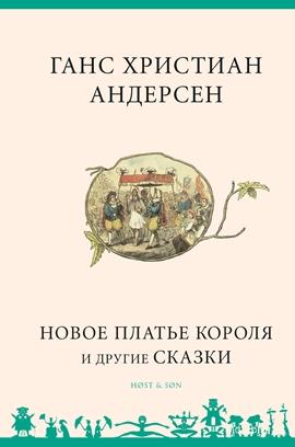Novoe plat'e korolja i drugie skazki - Russisk/Russian